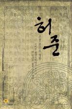 허준 VOL.2 [MBC 창사기념 특별기획드라마 19-36화/ 6DISC]