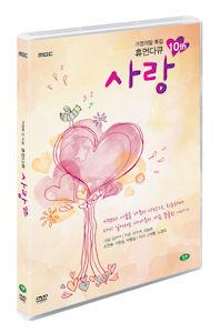 MBC 휴먼다큐 사랑 2015 / [2disc ]