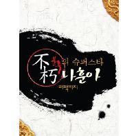 나훈아 - 불후의 슈퍼스타 [리패키지]