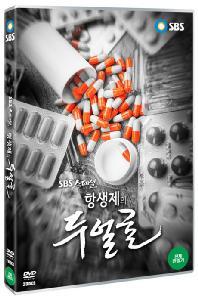 항생제의 두얼굴 [SBS 스페셜]