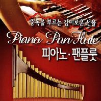 피아노 & 팻플룻: 중독을 부르는 감미로운 선율 [PIANO PAN FLUTE]