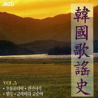 VARIOUS - 한국 가요사 5