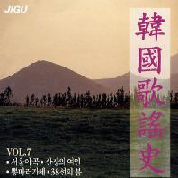 VARIOUS - 한국 가요사 7