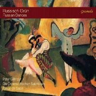 RUSSIAN DANCES/ PETER GILLMAYR [오스트리아 살로니스트 & 탕고 드 살롱: 러시아의 춤]