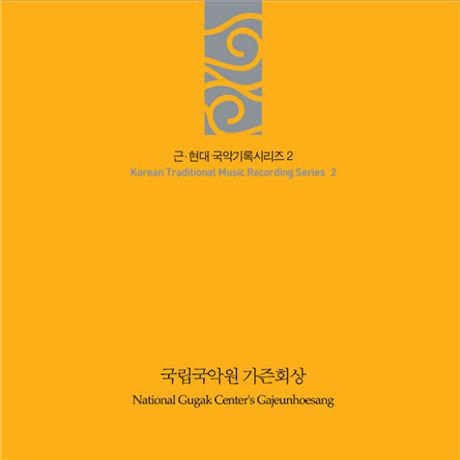 가즌회상 [근.현대 국악기록시리즈 2] [SACD HYBRID]