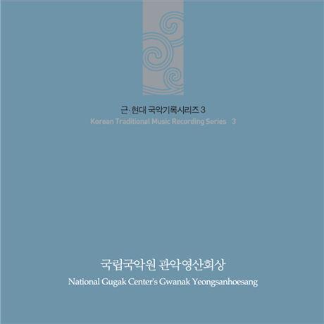 관악영산회상 [근.현대 국악기록시리즈 3] [SACD HYBRID]