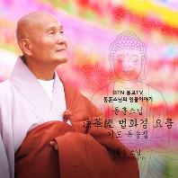 법화경 요품 기도 독송집 [CD+도서]