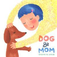 DOG & MOM: 도그앤맘 [반려견에게 주는 음악선물]