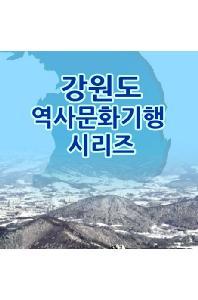 EBS 강원도 역사문화기행 시리즈