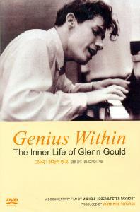 GENIUS WITHIN: THE INNER LIFE OF GLENN GOULD [글렌 굴드 다큐: 고독한 천재의 영혼]