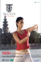 최윤영의 파워 다이어트 프로그램 [Thai Kick Self-Defense Diet] [10년 4월 대경 할인행사] - DVD