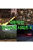 EBS 극한직업 한국전통 시리즈 4 [주문제작상품]