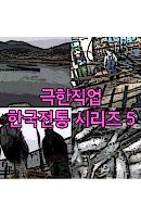 EBS 극한직업 한국전통 시리즈 5 [주문제작상품]