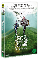 이고르와 학의 여행 [IGOR AND THE CRANES JOURNEY]
