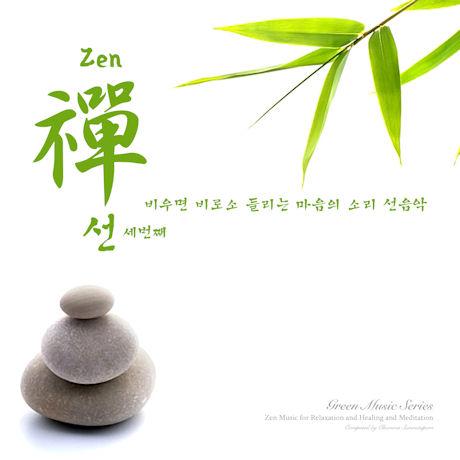 ZEN禪 선 3: 비우면 비로소 들리는 마음의 소리