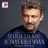 SELIGE STUNDE: ROMANTIC SONGS/ HELMUT DEUTSCH [축복의 시간: 로맨틱 가곡 모음집 - 요나스 카우프만]