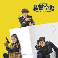 경찰수업 [KBS 2TV 월화드라마]
