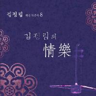 해금 독주곡 8: 정악(情樂)