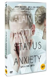 불안: 알랭 드 보통 [STATUS ANXIETY: ALAIN DE BOTTON]
