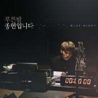 푸른밤 종현입니다 [MBC FM 4U]