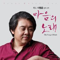 한국가곡 마음의 노래