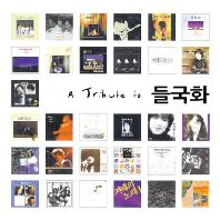 VARIOUS - A TRIBUTE TO 들국화