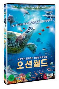오션월드 [OCEAN WORLD] [13년 3월 케이디미디어 할인행사]