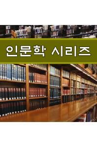EBS 인문학 시리즈 [주문제작상품]