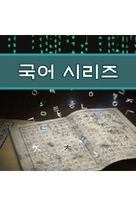 EBS 국어 시리즈 [주문제작상품]