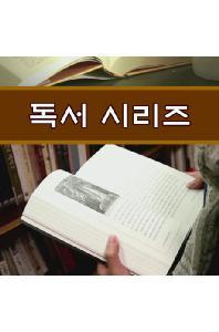 EBS 독서 시리즈 [주문제작상품]