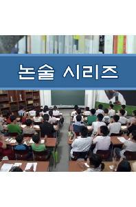EBS 논술 시리즈 [주문제작상품]