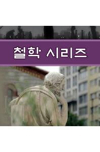 EBS 철학 시리즈 [주문제작상품]