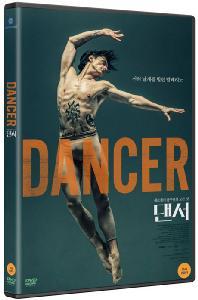 댄서 [DANCER]