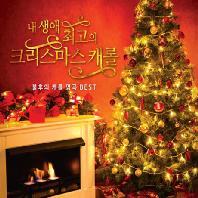 내 생애 최고의 크리스마스 캐롤: 불후의 캐롤 명곡 BEST