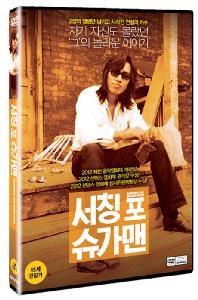 서칭 포 슈가맨 [SEARCHING FOR SUGAR MAN] [16년 5월 케이디미디어 프로모션]  / [북릿 포함]