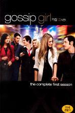 가십 걸 시즌 1 [Gossip Girl Season 1] [10년 10월 워너 Whv Tv Series 프로모션]