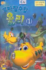 꼬마 잠수함 올리 1