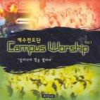 CAMPUS WORSHIP VOL.1: 일어나라 빛을 발하라