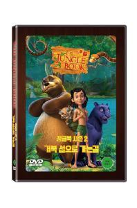 정글북 시즌 2: 거북섬으로 가는길 [THE JUNGLE BOOK]