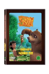정글북 시즌 2: 늑대들의 합창 [THE JUNGLE BOOK]