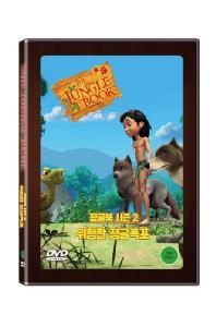 정글북 시즌 2 - 위험한 정글폭포