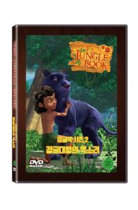 정글북 시즌 2: 정글대왕의 목소리 [THE JUNGLE BOOK]