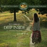 DEEP INSIDE: 싱잉볼힐링 음악
