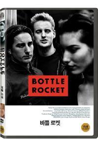 바틀 로켓 [BOTTLE ROCKET]