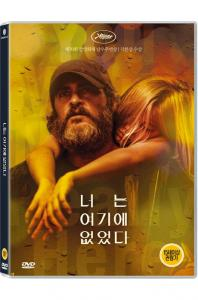 너는 여기에 없었다 [YOU WERE NEVER REALLY HERE]