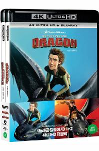 드래곤 길들이기 1 & 2 [4K UHD+BD] [HOW TO TRAIN YOUR DRAGON]