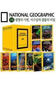 내셔널지오그래픽 3집: 생명의 기원, 지구상의 생물의 비밀 새상품 입니다.