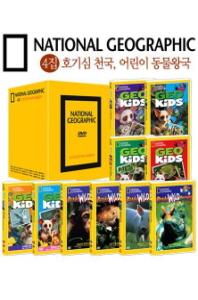내셔널지오그래픽 4집: 호기심 천국, 어린이 동물왕국 새상품 입니다.
