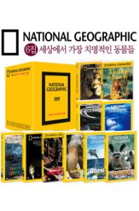 내셔널지오그래픽 6집: 세상에서 가장치명적인 동물 새상품 입니다.