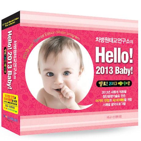 HELLO! 2013 BABY! [차병원 태교연구소]
